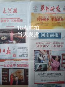 郑州版大河报,郑州晚报,河南商报,郑州日报2020年2019,2018年每份19至100元,时间不同价格不同