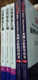 二手套装5本 2019法考教材 试题解析汇编2012-2017 全三册+案例分析指导用书上下册2本 法律出版