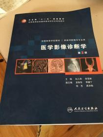 医学影像诊断学第了3版含盘一张