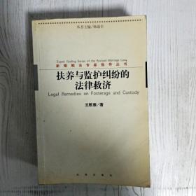 EI2082264 扶養與監護糾紛的法律救濟--新婚姻法專家指導叢書(邊緣和書頁斑漬,書頁畫線標記)(一版一印)