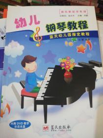 音乐家起步系列·蓝天幼儿园指定教程:幼儿钢琴教程 附牒 正版现货 正版现货 A0015S