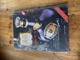 4860:红酒.威士忌.香槟.干邑-顶级永恒的奢华传奇