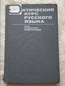 俄语实践课教程