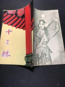 老戏单:十三妹 (张云霞 魏梅照 等主演)