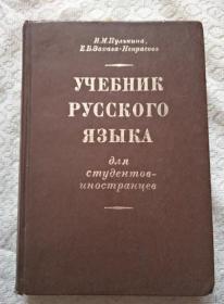 外国学生俄语教科书