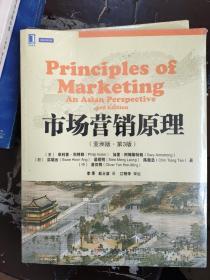 市场营销原理(亚洲版·第3版)