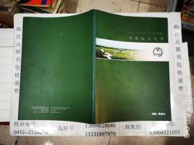 齐齐哈尔大学 铜版纸画册