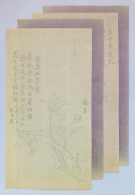 清末民国 文美斋 张和庵 花卉笺四张 木版水印 老信笺纸