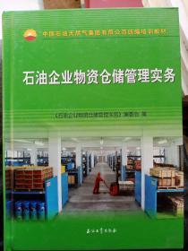 石油企业物资仓储管理实务(上下册)