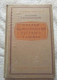 俄语动词字法概论 俄文版
