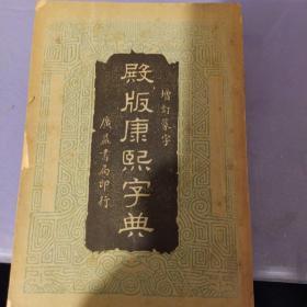 殿版康熙字典【增订纂字】全四册