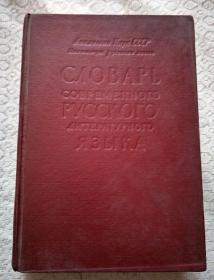 现代俄罗斯规范语大辞典 第五卷