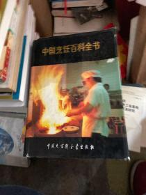 中国烹饪百科全书