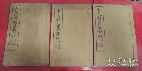 清代  上海文明书局印行竹纸线装本《古文辞类纂评注》存八册/共八册合计三十卷