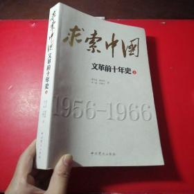 求索中国:文革前十年史  下