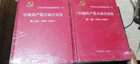 中国共产党石家庄历史  【  第一   二卷】