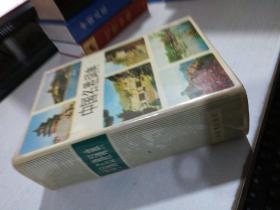 中国名胜词典,精装