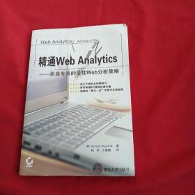 精通Web Analytics:来自专家的最佳Web分析策略