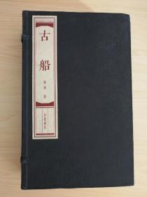茅盾文学奖作品:《古船》一函3册全   张炜签名签赠本  线装 一版一印  只印1000册