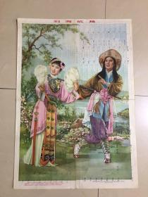 57年年画,刘海砍樵,上海图片出版社出版