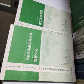 台北故宫珍藏版中医手抄本从书第三、第八册,共2本。