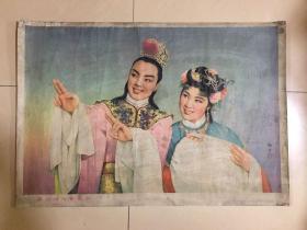 83年年画,梁山伯与祝英台,上海人民美术出版社出版