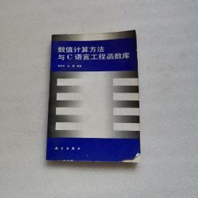数值计算方法与C语言工程函数库