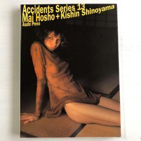 筱山纪信 宝生舞  Accident series 13