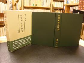 中国考古学论考