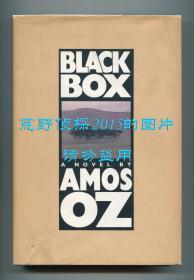 阿摩司·奥兹《黑匣子》(Black Box)英文译本,1988年初版精装,阿摩司·奥兹签名