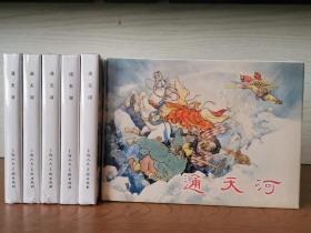 通天河(上美32开大精,陈光镒绘画)