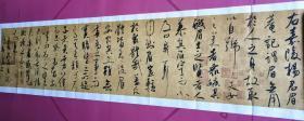 【保真】中书协会员、国展精英杜一清精品横幅:高启《跋眉庵记后》