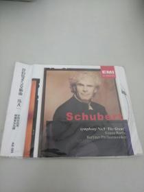 舒伯特NO.9交响曲(伟大) 拉特尔指挥 柏林爱乐乐团CD【光盘测试过售出概不退换】