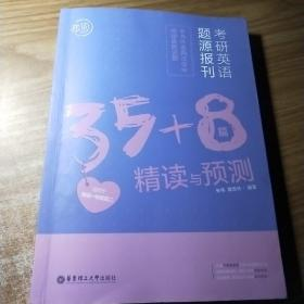 恋词 考研英语题源报刊35+8篇精读与预测