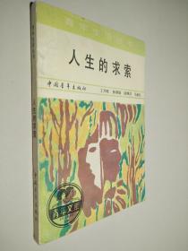 青年生活丛书; 人生的求索