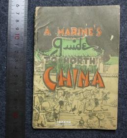 1945年9月美国海军陆战队第一师出版的《中国北方~~海军陆战队队员手册》,附天津地图,是当时美军代国民政府接管天津时期印制,为的是让美国大兵了解中国当地的风俗和民情