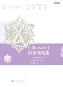 Littlewood 数学随笔集