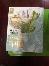 这里是中国,星球研究所19年出版