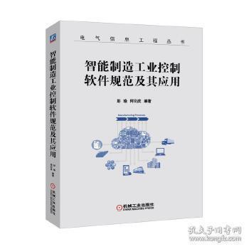智能制造工业控制软件规范及其应用