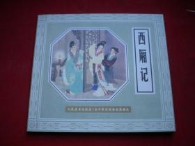 《西厢记》,24开王叔晖绘。人美2000.1出版10品,6469号,连环画
