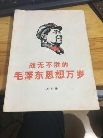 1967年 【战无不胜的毛泽东思想万岁】 上下册 16开 北京电影制片厂【毛泽东主义】公社编印