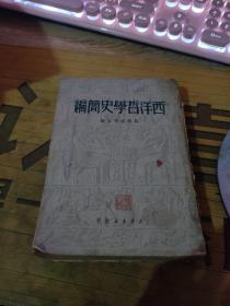 西洋哲学史简编 、、1949年
