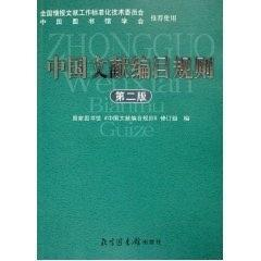 中国文献编目规则(第2版)
