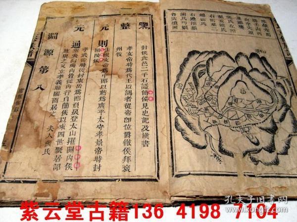 漢景帝;冊封的【陽陵侯】程元則,墓圖  #4899