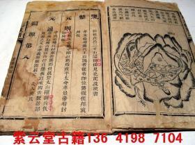 汉景帝;册封的【阳陵侯】程元则,墓图  #4899