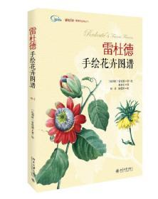雷杜德手绘花卉图谱