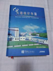 大连统计年鉴.2006