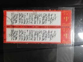文7毛诗词邮票-天高 双连右中双语大戳 9.5品。双语戳!少见!要的抓紧!