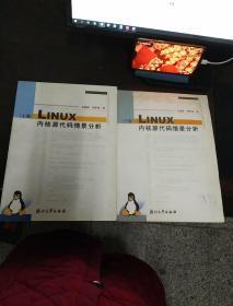 LINUX内核源代码情景分析(上下)下册有水印 不影响使用【约重4公斤左右】