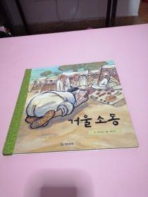 韩文原版:18(精装本)